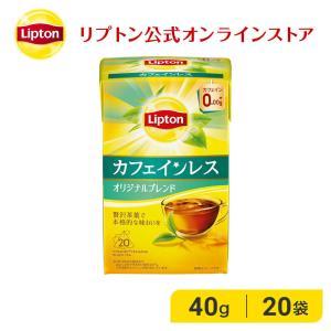 (公式) リプトン  カフェインレスティー 2.0g×20袋  紅茶 ハーブティー  lipton|lipton-jp