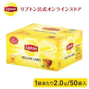 (公式) リプトン  イエローラベル アルミティーバッグ 2g×50袋 業務用  紅茶 お得用 大容量  lipton|lipton-jp