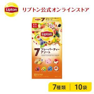 (公式) リプトン  フレーバーティー アソートメントパック 10袋 期間限定品入り(ジンジャー)  紅茶  詰め合わせ  lipton|lipton-jp