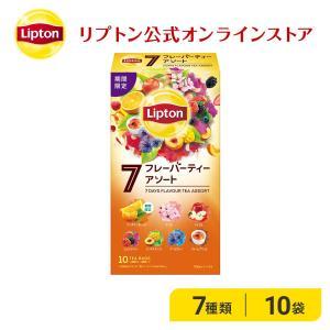 (公式) リプトン フレーバーティー アソートメントパック 10袋 期間限定品入り(マンダリンオレンジ)紅茶詰め合わせ  lipton|lipton-jp