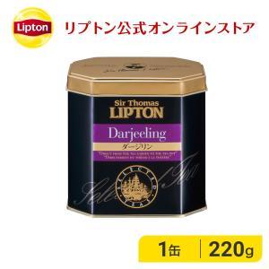 (公式) リプトン サー・トーマス・リプトン ダージリン リーフティー 220g紅茶茶葉 紅茶缶  lipton|lipton-jp