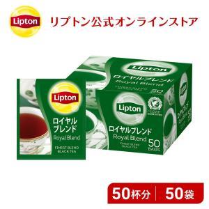 (公式) リプトン ロイヤルブレンド アルミティーバッグ 2.2g×50袋 業務用紅茶お得用  lipton|lipton-jp