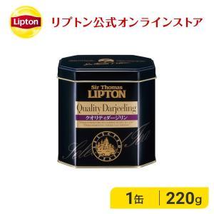 (公式) リプトン サー・トーマス・リプトン クオリティ ダージリン リーフティー 220g  紅茶  lipton|lipton-jp