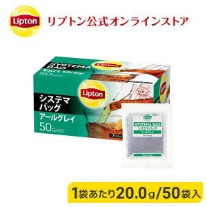 (公式) リプトン アールグレイ システマバッグ 20g×50袋 業務用紅茶大容量  lipton|lipton-jp
