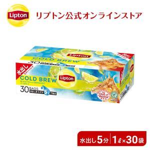 (公式) リプトン  コールドブリューバッグ アールグレイ 15g×30袋 業務用  紅茶 水出し紅茶  lipton|lipton-jp