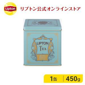 (公式) リプトン  エクストラクオリティ セイロン リーフティー 青缶 450g 業務用  紅茶 缶入り ギフト  lipton|lipton-jp