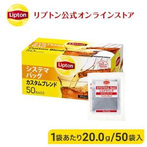(公式) リプトン  カスタムブレンド システマバッグ 20g×50袋 業務用   紅茶 お得用 大容量  lipton|lipton-jp