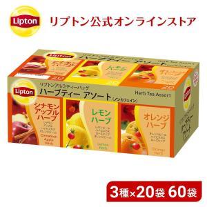 リプトン 紅茶 ティーバッグ アソート ティーパック ハーブティー アップルレモンオレンジ:各20袋...