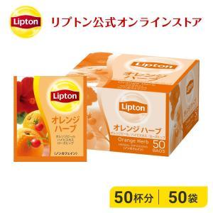 (公式) リプトン ハーブティー オレンジハーブ アルミティーバッグ 2.1g×50袋 ノンカフェイン紅茶お得用  lipton|lipton-jp