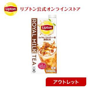 リプトン ミルクティー 紅茶 アウトレット品 ポイント2倍 最大50%OFF ロイヤルミルクティーベ...