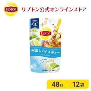 (公式) リプトン コールドブリュー アールグレイ ティーバッグ 4g×12袋  紅茶水出し  lipton|lipton-jp