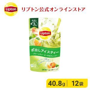 (公式) リプトン コールドブリュー グリーンティー ピーチ&オレンジ 3.4g×12袋 アイスティー  lipton lipton-jp