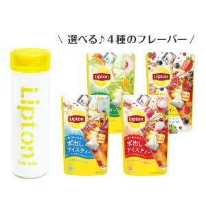(公式) リプトン タンブラーセット デザインB レシピブック付き コールドブリュー  ティーバッグ 12袋  lipton|lipton-jp