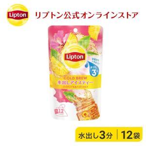(公式) リプトン コールドブリュー パイナップル&ハイビスカスティー ティーバッグ3.8g×12袋  lipton|lipton-jp