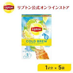 (公式) リプトン  コールドブリュー アールグレイ ピローバッグ 15g×5袋  紅茶 香り アイスティー  lipton|lipton-jp