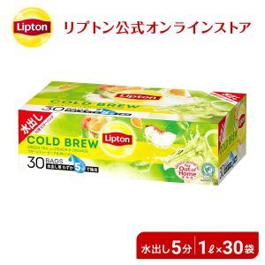 (公式) リプトン  コールドブリュー グリーンティー ピーチ&オレンジ 12.5g×30袋 業務用  紅茶 水出し紅茶  lipton|lipton-jp