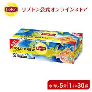 (公式) リプトン  コールドブリューバッグ スタンダードブレンド ピローバッグ 15g×30袋 業務用  紅茶 水出し紅茶  lipton|lipton-jp