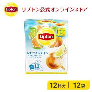 (公式) リプトン  フレーバーティー シトラスシャイン ティーバッグ ピラミッド型 2g×12袋  紅茶 フレーバーティー  lipton lipton-jp