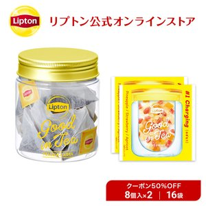 (公式) リプトン アウトレット品 Good in Tea イエローラベル ボトル入り8P×2 & ドライフルーツ 16袋セット|lipton-jp