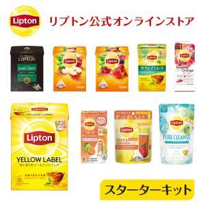 紅茶 ギフト リプトン 公式 初回スターターキット 9種類 リプトン ティーパック