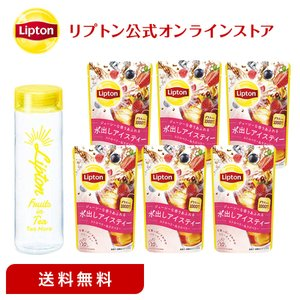 (公式) リプトン フルーツインティーメインセットB2(アイス用タンブラー1個とコールドブリュー パイナップル&ハイビスカス6個セット) lipton-jp
