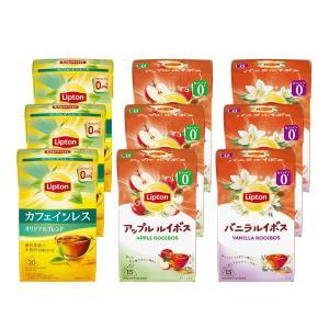 (公式) リプトン  <送料無料&15%オフ>まとめ買い!カフェインレス&ルイボスティーセット (カフェインレス3箱 アップルルイボス3箱 ピュアルイボス3箱) lipton-jp