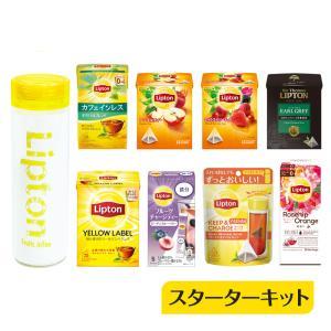 紅茶 ギフト リプトン 公式 タンブラー付き スターターキット 8種類  リプトン タンブラー