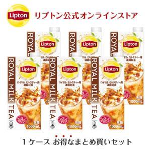 リプトン ミルクティー 紅茶 ロイヤルミルクティーベース 濃縮 リキッド 無糖 1000ml ブラン...