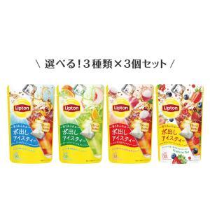 ティーパック 水出し リプトン 公式 無糖 コールドブリュー 選べる 3種 各3個 セット アイステ...