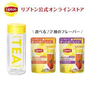 アールグレイ ティー リプトン 公式 無糖 キープ&チャージ 選べる 2種 タンブラーセット ティー...