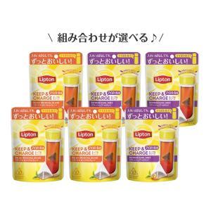 選べるマイボトル用紅茶6個セット 送料無料 リプトン 公式 無糖 キープ&チャージ 選べる 2種 セ...