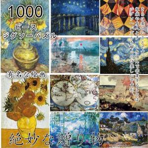 即日発送 パズル ジグソーパズル  組み立てジ オリジナル プリント 1000ピース 有名な絵画 パ...