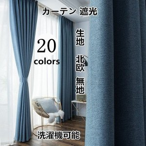 カーテン 遮光 1級 濃色1級 カーテン 洗濯機可能 安い 遮光 おしゃれ 生地 北欧 かわいい 無地 洗濯 おすすめ 北欧風 シンプル 遮光カーテン 一枚の画像