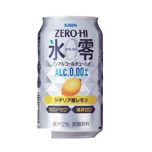 ノンアルコールチューハイ 送料無料 キリン ゼロハイ 氷零 シチリア産レモン 350ml×24本/1...