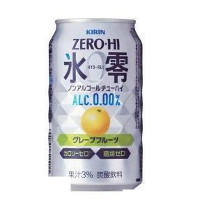 ノンアルコールチューハイ 送料無料 キリン ゼロハイ 氷零 グレープフルーツ 350ml×24本/1...