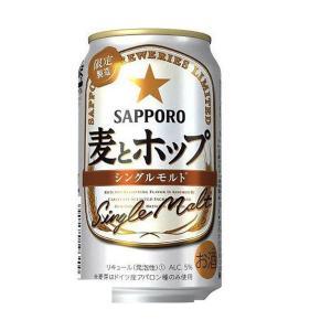 送料無料 サッポロ ビール 麦とホップ シングルモルト 350ml×24本