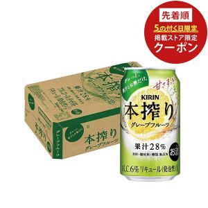 チューハイ 酎ハイ サワー 送料無料 キリン 本搾り グレープフルーツ 350ml×24本/1ケース