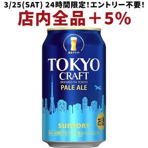 ビール 送料無料 サントリー TOKYO CRAFT 東京クラフト ペールエール 350ml×24本...