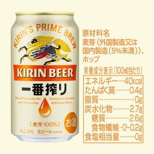 全国一律送料無料 ビール キリン 一番搾り 350ml×24本/1ケース RSL