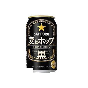 新ジャンル サッポロ ビール 麦とホップ 黒  350ml×24本/ご注文は2ケースまで同梱可能です