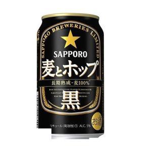 新ジャンル 送料無料 サッポロ ビール 麦とホップ 黒 350ml×24本 4ケース