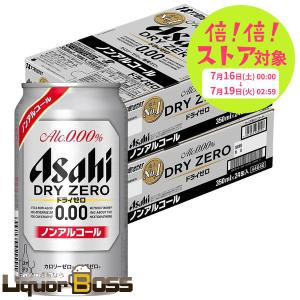 ノンアルコールビール 送料無料 アサヒ ドライゼロ 350ml×2ケース あすつく