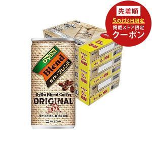 送料無料 コーヒー DyDo ダイドー ブレンドコーヒー 缶 185ml×90本|リカーBOSS PayPayモール店