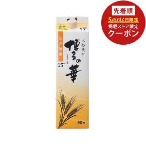 送料無料 福徳長酒類 博多の華 麦 25度 パック 1800ml 1.8L ×12本