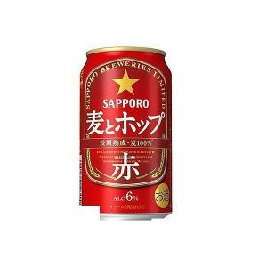 サッポロ ビール 麦とホップ 赤 350ml×24本