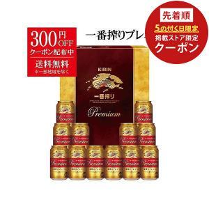 お歳暮 御歳暮 ビール ギフト 送料無料 キリン 一番搾り プレミアム K-PI3 1セット 詰め合わせ セット