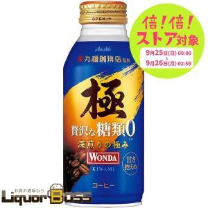 送料無料 アサヒ飲料 WONDA ワンダ 極 贅沢な糖類ゼロ 370ml×24本/1ケース|リカーBOSS PayPayモール店