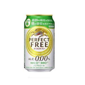 ノンアルコールビール キリン パーフェクトフリー 350ml×24本/2ケースまで1個口配送可能です...