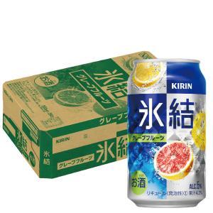 キリン 氷結 グレープフルーツ 350ml×24本 (3ケースまで1個口配送可能です。)
