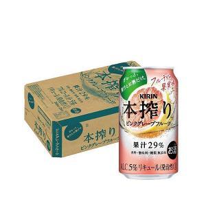 チューハイ 酎ハイ サワー キリン 本搾り ピンクグレープフルーツ 350ml×24本/1ケース